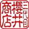 櫻井商店/TRI-LANE 株式会社(トライレーン株式会社) 代表 櫻井 淳司 電話 011-876-0776